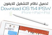 Photo of تحميل iOS 11.4 IPSW للايفون الايباد بروابط مباشرة
