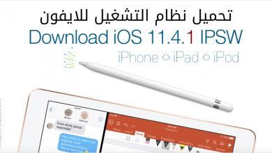 Photo of تحميل iOS 11.4.1 IPSW للايفون والايباد