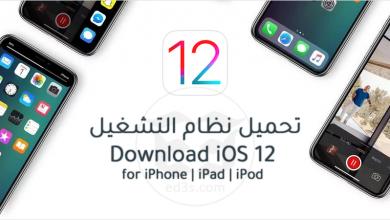 Photo of تحديث وتحميل iOS 12 IPSW للايفون والايباد