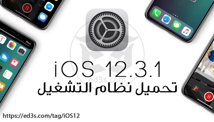 تحميل تحديث ios 12 على الكمبيوتر