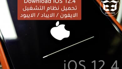 Photo of تحميل iOS 12.4 IPSW للايفون والايباد