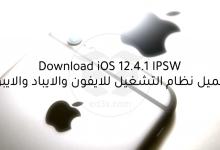 Photo of تحميل iOS 12.4.1 IPSW للايفون والايباد بروابط مباشرة