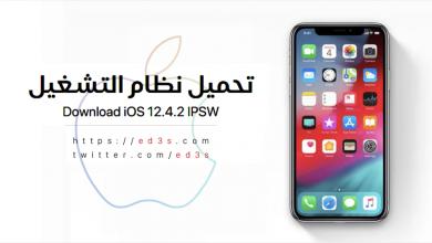 Photo of تحميل نظام التشغيل iOS 12.4.2 IPSW بروابط مباشرة