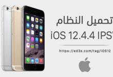 Photo of تحميل نظام iOS 12.4.4 IPSW للايفون والايباد والايبود