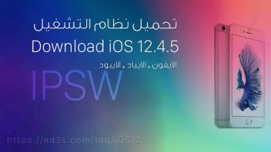 Photo of تحميل نظام iOS 12.4.5 IPSW للايفون والايباد والايبود