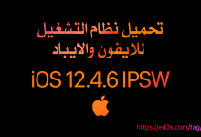 Photo of تحميل نظام التشغيل iOS 12.4.6 IPSW للايفون والايباد والايبود بروابط مباشرة