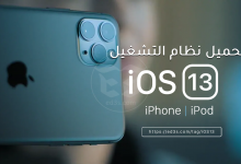 Photo of تحميل نظام التشغيل iOS 13 IPSW للايفون والايبود