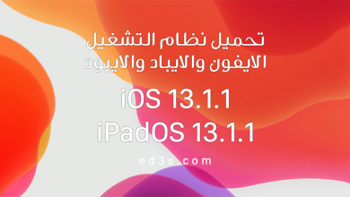 Photo of تحميل نظام التشغيل iOS 13.1.1 و 13.1.1 iPadOS بروابط مباشرة IPSW