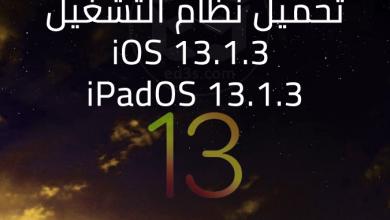 Photo of تحميل نظام التشغيل iOS 13.1.3 و iPadOS 13.1.3 بصيغة IPSW