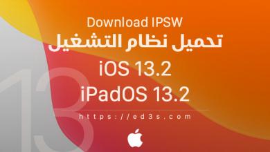 Photo of تحميل نظام التشغيل iOS 13.2 IPSW و iPadOS 13.2 IPSW