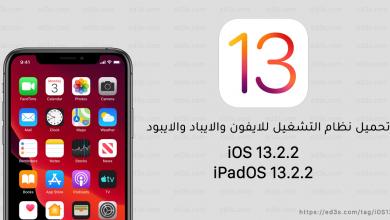 Photo of تحميل نظام التشغيل iOS 13.2.2 IPSW و iPadOS 13.2.2 IPSW