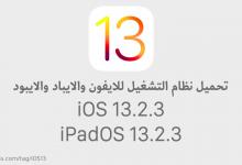 Photo of تحميل iOS 13.2.3 IPSW و iPadOS 13.2.3 IPSW للايفون والايباد والايبود