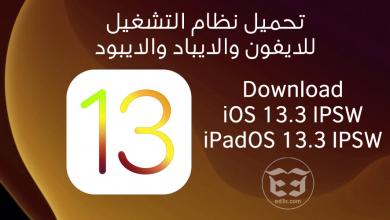 Photo of تحميل iOS 13.3 IPSW و iPadOS 13.3 IPSW للايفون والايباد