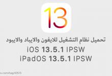 Photo of تحميل نظام iOS 13.5.1 IPSW و iPadOS 13.5.1 IPSW للايفون والايباد