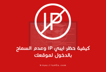 Photo of كيفية حظر ايبي IP معين من الدخول لموقعك