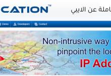 Photo of IP2Location اظهار كافة بيانات الايبي IP الخاص بأي شخص