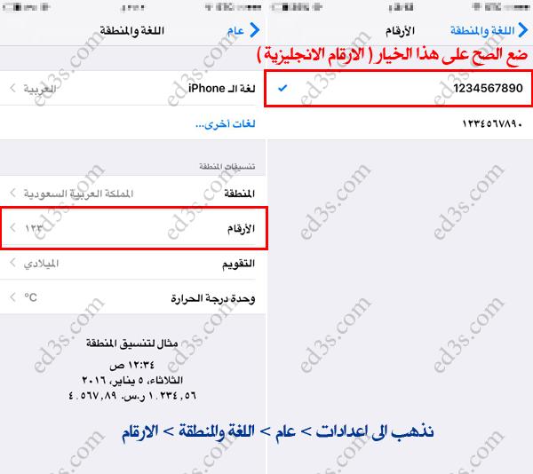 مشكلة ارقام جهات الاتصال في نظام iOS 10