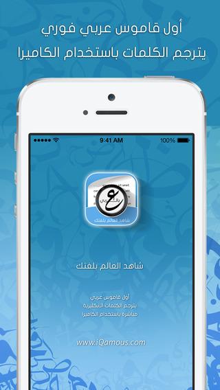 iQamous قاموس عربي يترجم الكلمات عبر الكاميرا