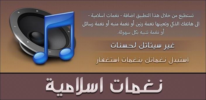 تطبيق النغمات الاسلامية للاندرويد لتغيير نغمات الجوال