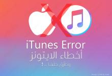 Photo of حل مشكلة الخطأ 3600 في الايتونز Error 3600