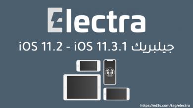 Photo of كيفية جيلبريك iOS 11.3.1 الكترا بالكمبيوتر وبدون كمبيوتر