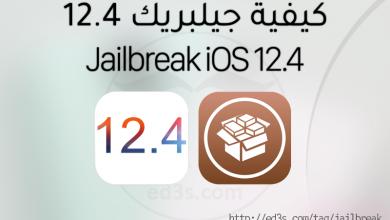 Photo of شرح طريقة عمل جيلبريك iOS 12.4.1