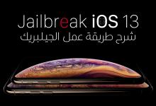 Photo of شرح طريقة عمل جيلبريك Unc0ver انكفر iOS 13.3