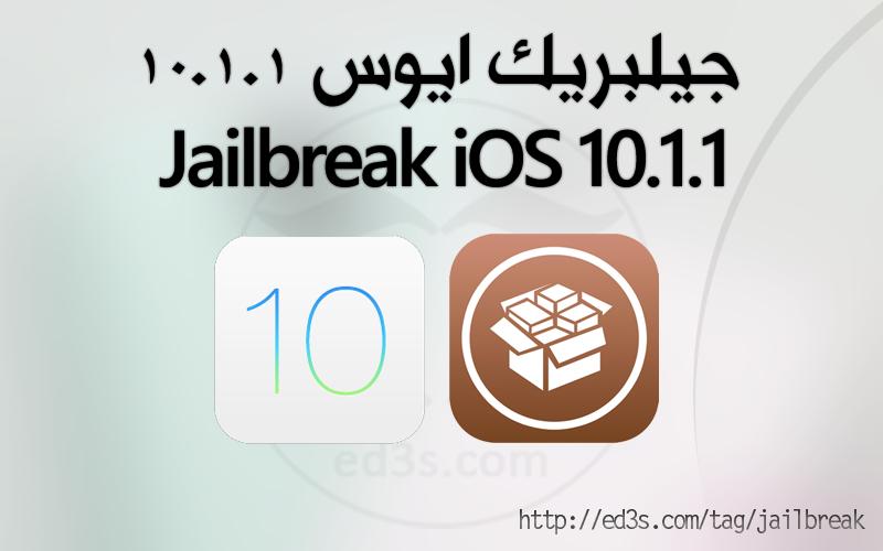 كيفية جيلبريك iOS 10.1.1 للايفون والايباد