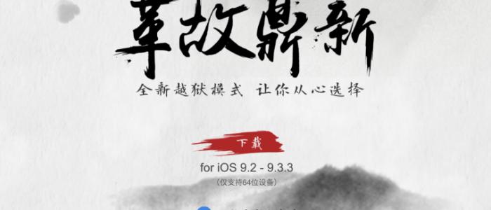 jailbreak_iOS-9.3.3