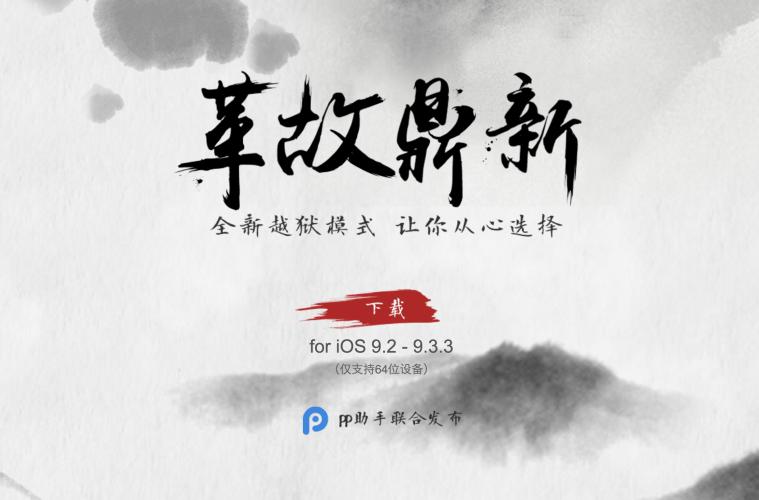 جيلبريك iOS 9.3.3 مقيد من فريق PanGu الصيني