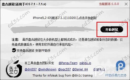 جيلبريك iOS 7.1 للايفون والايباد والايبود متاح للتحميل