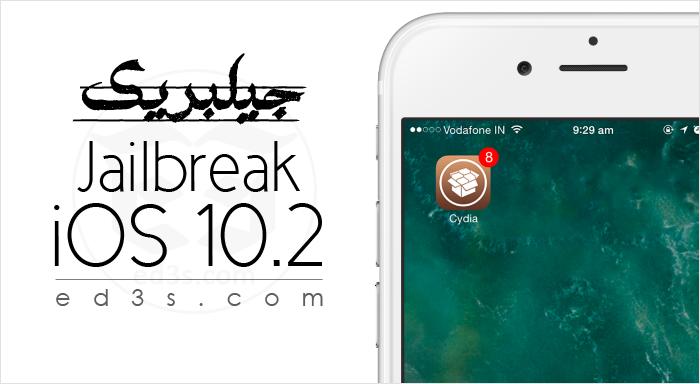 كيفية جيلبريك iOS 10.2 للايفون