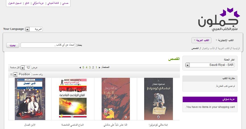 Photo of متاجر عربية : متجر جملون للكتب