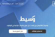 Photo of تطبيق وسيط للباحثين عن وظائف