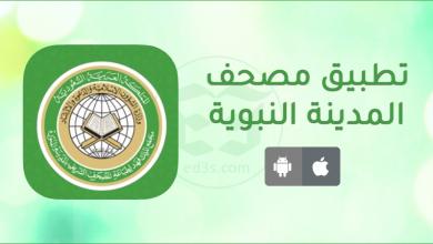 Photo of تطبيق مصحف المدينة النبوية للايفون والاندرويد