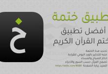 Photo of تطبيق ختمة على الايفون والاندرويد مساعدك في ختم القرآن الكريم