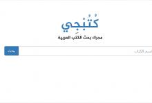 Photo of محرك بحث كتبجي للبحث عن الكتب