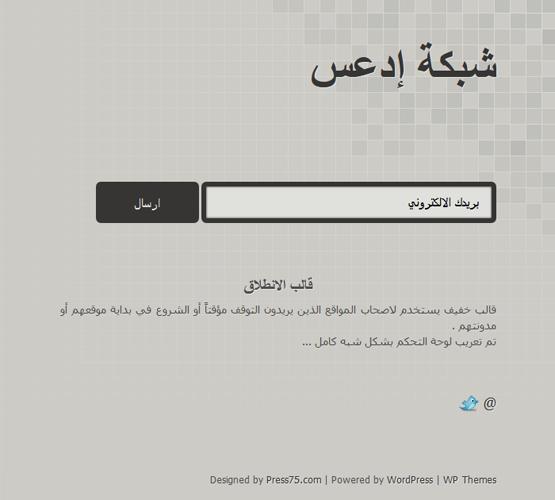 Photo of قالب Launch المعرب
