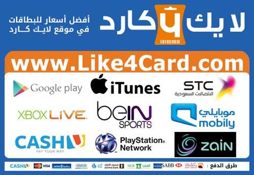 خدمة Like4Card بيع بطاقات ايتونز وقوقل وبلايستيشن وستيم وغيرها