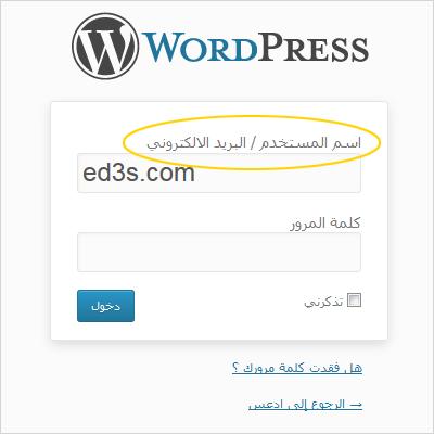 طريقة تسجيل الدخول في الووردبريس بالبريد الالكتروني