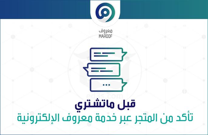 Photo of خدمة معروف افضل وسيلة لتسجل المتاجر الالكترونية والبحث عنها