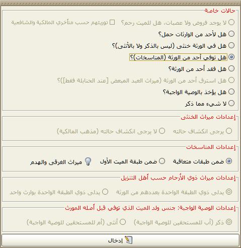 Photo of برنامج حساب المواريث والزكاة