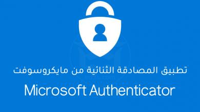 Photo of تطبيق التوثيق والمصادقة من مايكروسوفت Microsoft Authenticator