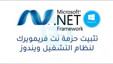 Photo of تثبيت حزمة Microsoft .NET Framework كافة الاصدارات بدون اتصال