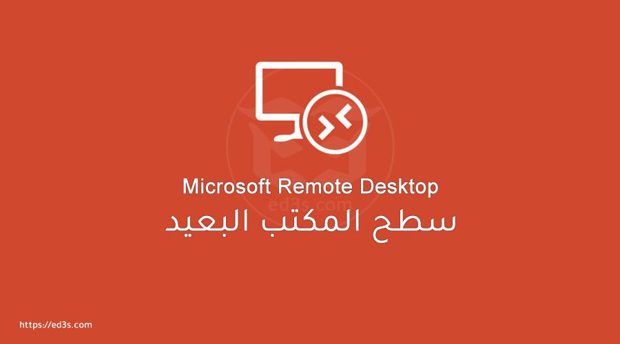 تطبيق Remote Desktop للتحكم بالكمبيوتر للاندرويد والايفون