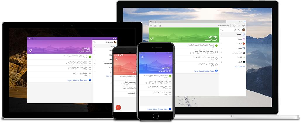 Photo of تطبيق Microsoft To Do للايفون والاندرويد لتسهيل المهام