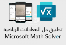 Photo of تطبيق حل المعادلات الرياضية Microsoft Math Solver من مايكروسوفت