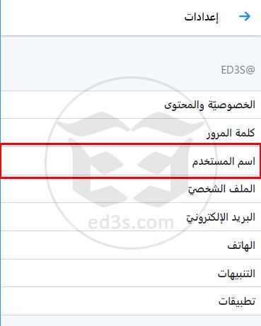 طريقة تغيير Username اسم المستخدم في تويتر