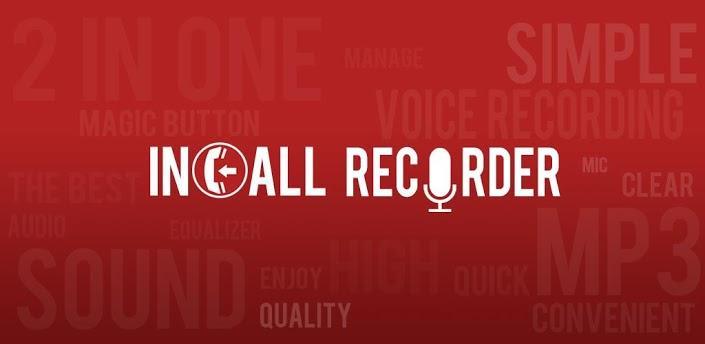افضل مسجل مكالمات ومسجل صوت MP3 على الجالكسي