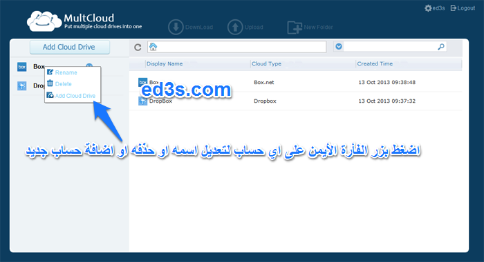 MultCloud ادارة حساباتك في خدمات التخزين السحابي من حساب واحد